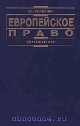 Топорнин б н европейское право учебник 2010